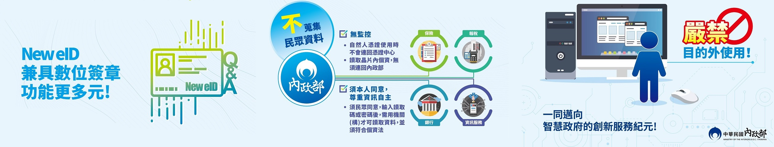 預計109年10月開始全面換發新式數位身分識別證(New eID)!(另開新視窗)
